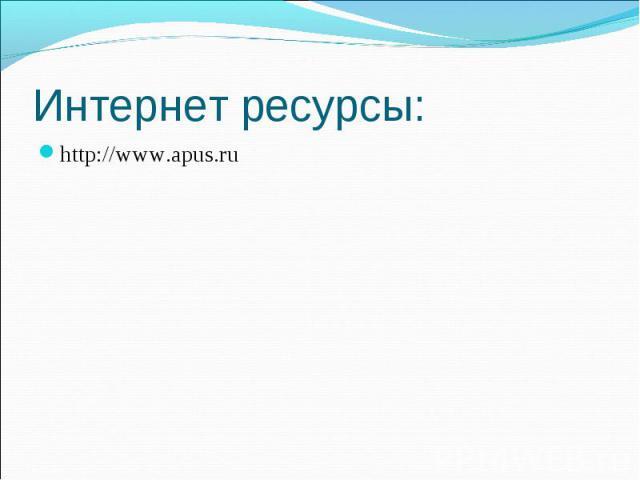 http://www.apus.ru http://www.apus.ru