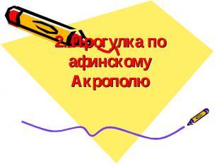 2. Прогулка по афинскому Акрополю