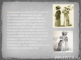 Замечающиеся с начала XIX столетия пустячные изменения в костюме обусловливались
