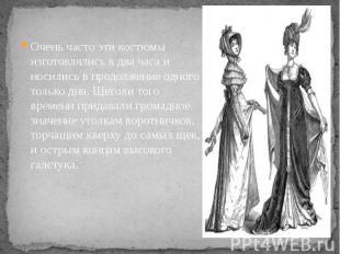 Очень часто эти костюмы изготовлялись в два часа и носились в продолжение одного