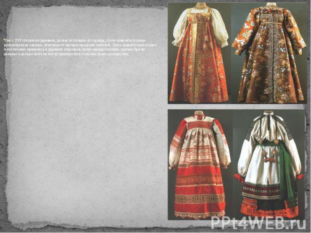Уже с XVI столетия в деревнях, далеко отстоящих от городов, стали появляться самые разнообразные одежды, отличные от одежды городских жителей. Лишь сравнительно поздно и постепенно привились в деревнях отдельные части одежды горожан, причем брюки на…