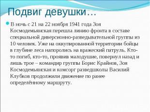 В ночь с 21 на 22 ноября 1941 года Зоя Космодемьянская перешла линию фронта в со