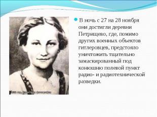 В ночь с 27 на 28 ноября они достигли деревни Петрищево, где, помимо других воен