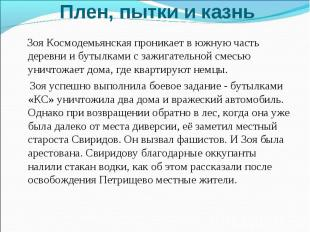 Зоя Космодемьянская проникает в южную часть деревни и бутылками с зажигательной