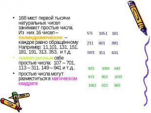 168 мест первой тысячи натуральных чисел занимают простые числа. Из них 16 чисел