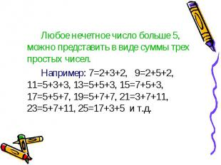 Любое нечетное число больше 5, можно представить в виде суммы трех простых чисел