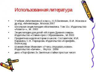 Учебник «Математика 6 класс», Н.Я.Виленкин, В.И. Жохова и др.изд. «Мнемозида», М
