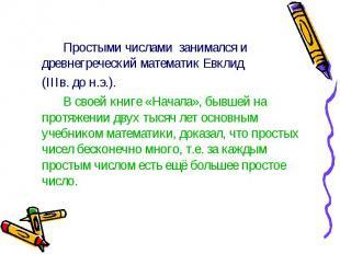 Простыми числами занимался и древнегреческий математик Евклид Простыми числами з