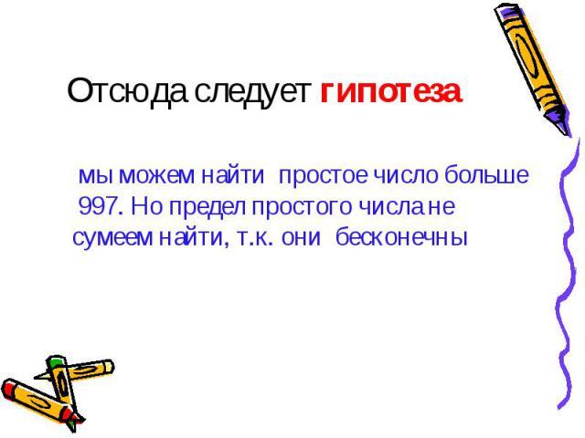 мы можем найти простое число больше 997. Но предел простого числа не сумеем найти, т.к. они бесконечны