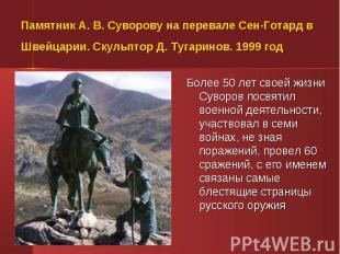 Более 50 лет своей жизни Суворов посвятил военной деятельности, участвовал в сем