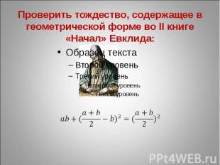 Проверить тождество, содержащее в геометрической форме во II книге «Начал» Евкли
