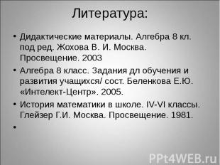 Литература: Дидактические материалы. Алгебра 8 кл. под ред. Жохова В. И. Москва.