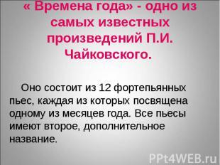 « Времена года» - одно из самых известных произведений П.И. Чайковского. Оно сос