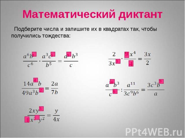 Математический диктант Подберите числа и запишите их в квадратах так, чтобы получились тождества:
