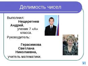 Делимость чисел Выполнил: Нещеретнев Андрей, ученик 7 «А» класса. Руководитель: