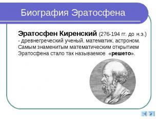 Биография Эратосфена Эратосфен Киренский (276-194 гг. до н.э.) - древнегреческий