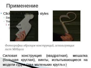 Фотографии образцов конструкций, использующих лист Мёбиуса