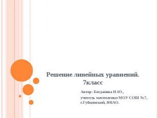 Решение линейных уравнений. 7класс Автор: Богданова Н.Ю., учитель математики МОУ