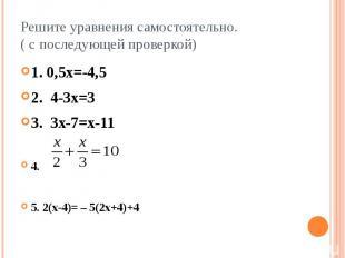 Решите уравнения самостоятельно. ( с последующей проверкой) 1. 0,5х=-4,5 2. 4-3х
