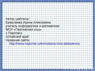 Автор шаблона : Автор шаблона : Ермолаева Ирина Алексеевна учитель информатики и