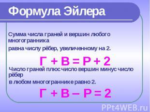 Сумма числа граней и вершин любого многогранника Сумма числа граней и вершин люб