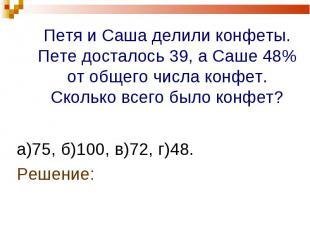 а)75, б)100, в)72, г)48. а)75, б)100, в)72, г)48. Решение: