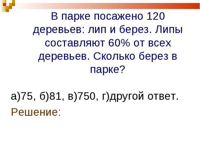 а)75, б)81, в)750, г)другой ответ. а)75, б)81, в)750, г)другой ответ. Решение: