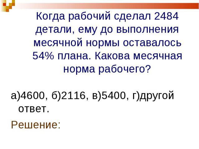 а)4600, б)2116, в)5400, г)другой ответ. а)4600, б)2116, в)5400, г)другой ответ. Решение: