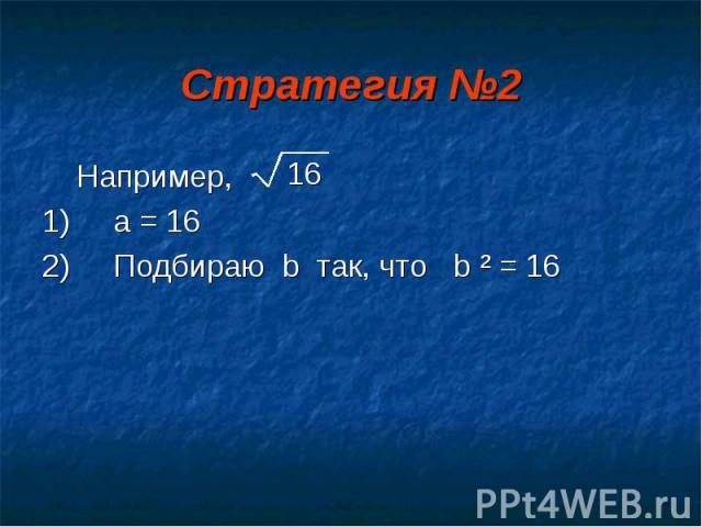 Например, Например, 1) a = 16 2) Подбираю b так, что b ² = 16