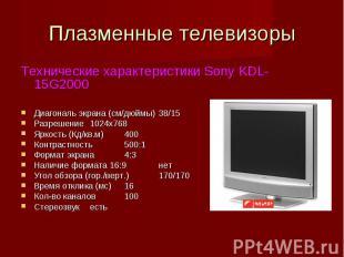 Технические характеристики Sony KDL-15G2000 Технические характеристики Sony KDL-