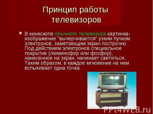 """В кинескопе обычного телевизора картинка-изображение """"вычерчивается"""" у"""