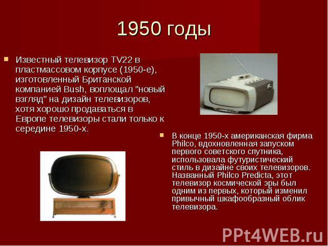 """Известный телевизор TV22 в пластмассовом корпусе (1950-е), изготовленный Британской компанией Bush, воплощал """"новый взгляд"""" на дизайн телевизоров, хотя хорошо продаваться в Европе телевизоры стали только к середине 1950-х. Известный телеви…"""