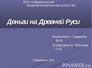 Выполнила: Смирнова М.В. Выполнила: Смирнова М.В. Руководитель: Михеева О.В.