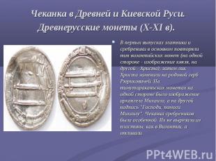 В первых выпусках златники и сребреники в основном повторяли тип византийских мо