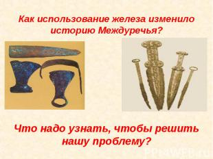Как использование железа изменило историю Междуречья? Что надо узнать, чтобы реш