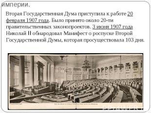 Вторая Государственная Дума приступила к работе 20 февраля 1907 года. Было приня