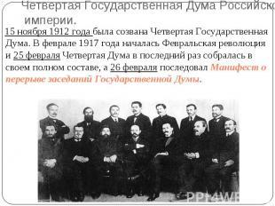 15 ноября 1912 года была созвана Четвертая Государственная Дума. В феврале 1917