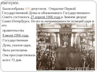 Были избраны 490 депутатов. Открытие Первой Государственной Думы и обновленного
