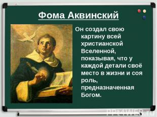 Фома Аквинский
