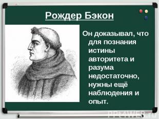 Рождер Бэкон