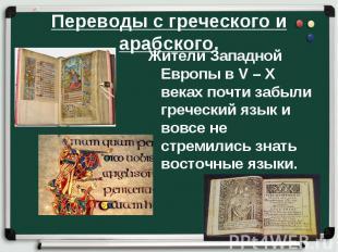 Переводы с греческого и арабского. Жители Западной Европы в V – X веках почти за