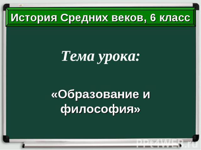 Тема урока: «Образование и философия»