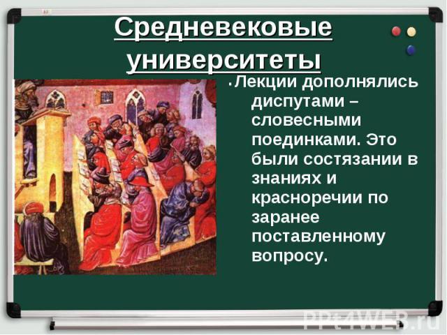 Средневековые университеты .