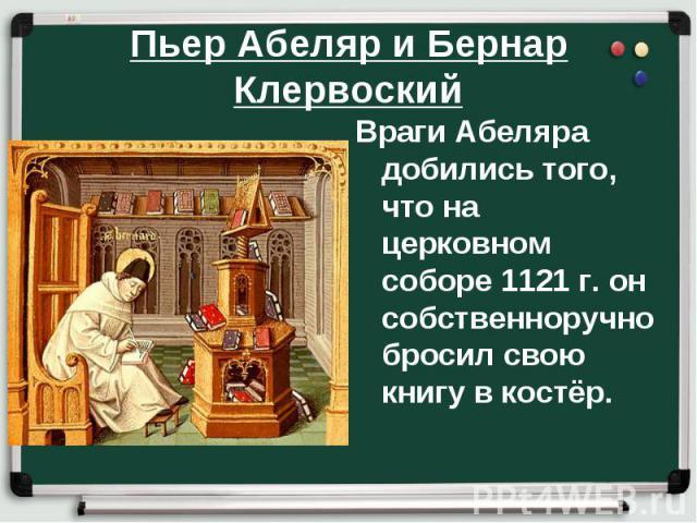 Пьер Абеляр и Бернар Клервоский