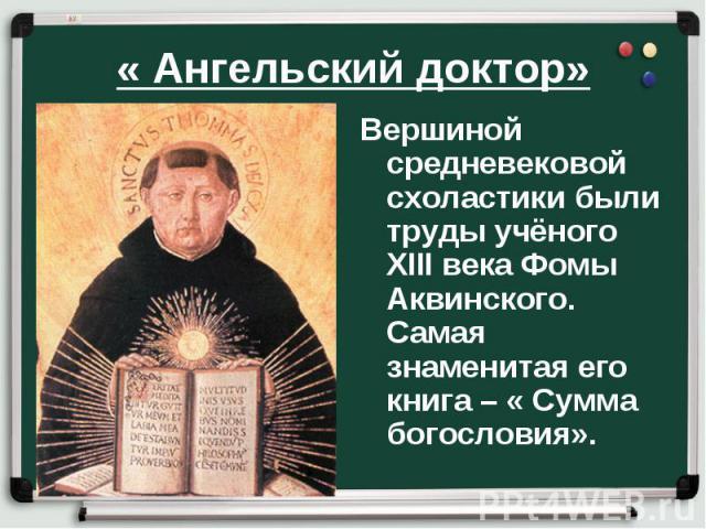« Ангельский доктор»
