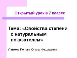 Тема: «Свойства степени с натуральным показателем» Учитель Попова Ольга Николаев