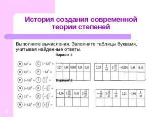 Выполните вычисления. Заполните таблицы буквами, учитывая найденные ответы. Выпо