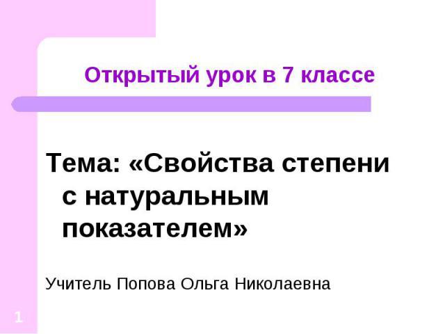 Тема: «Свойства степени с натуральным показателем» Учитель Попова Ольга Николаевна