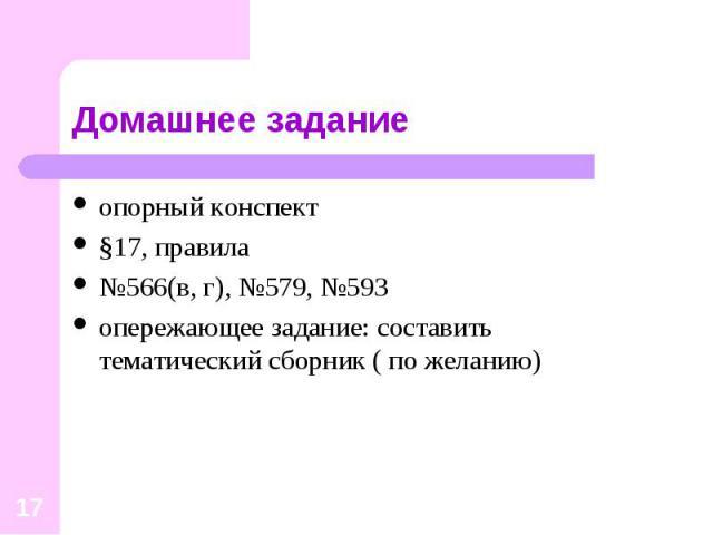 опорный конспект опорный конспект §17, правила №566(в, г), №579, №593 опережающее задание: составить тематический сборник ( по желанию)