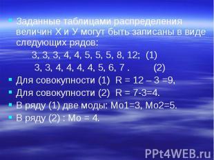 Заданные таблицами распределения величин Х и У могут быть записаны в виде следую